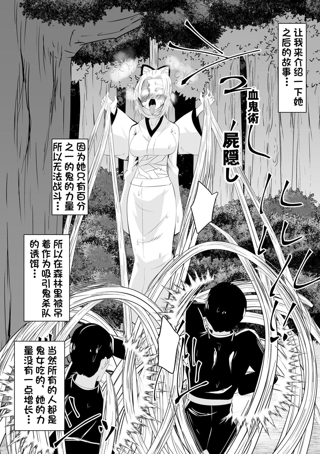 Hametsu no Shinobu 41