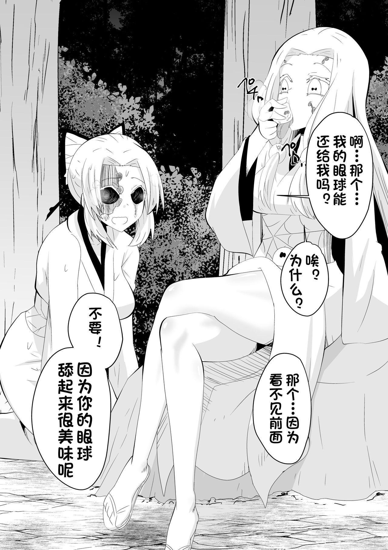 Hametsu no Shinobu 42