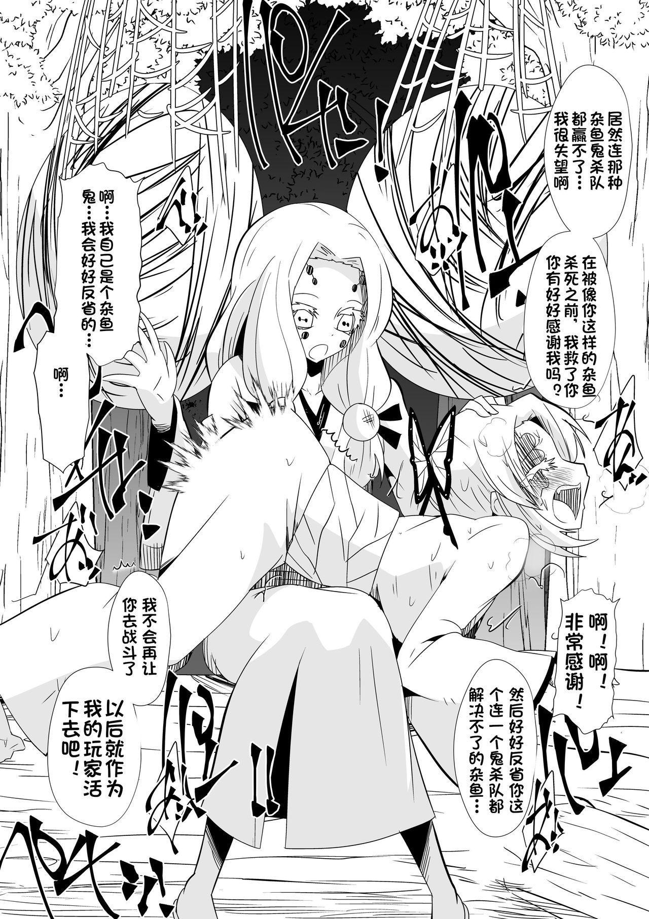 Hametsu no Shinobu 48