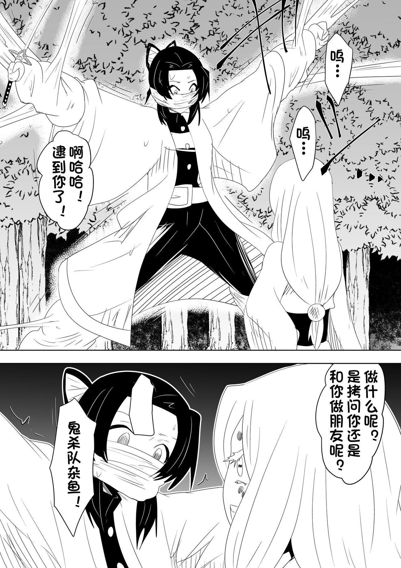 Hametsu no Shinobu 4