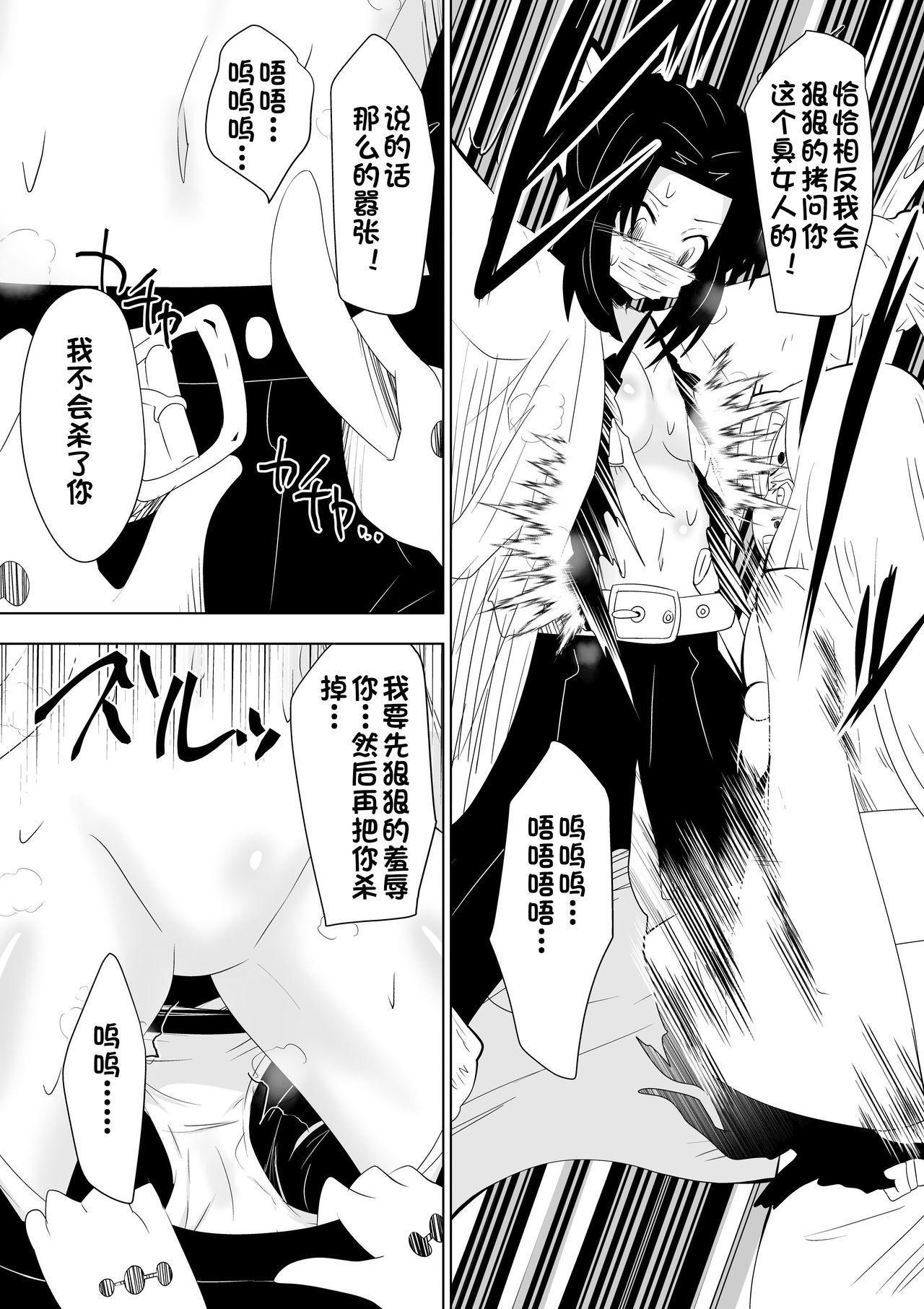 Hametsu no Shinobu 5