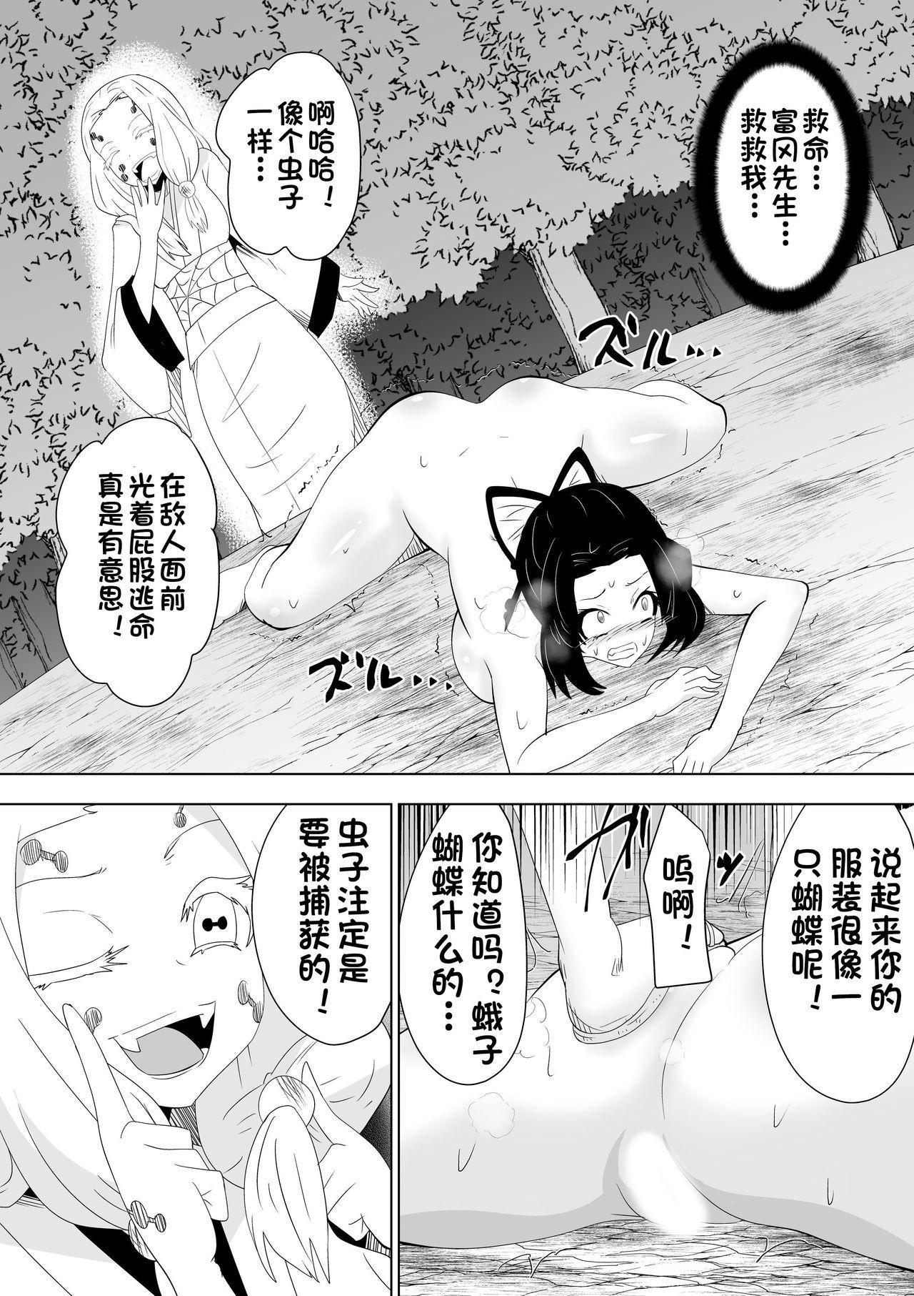Hametsu no Shinobu 7