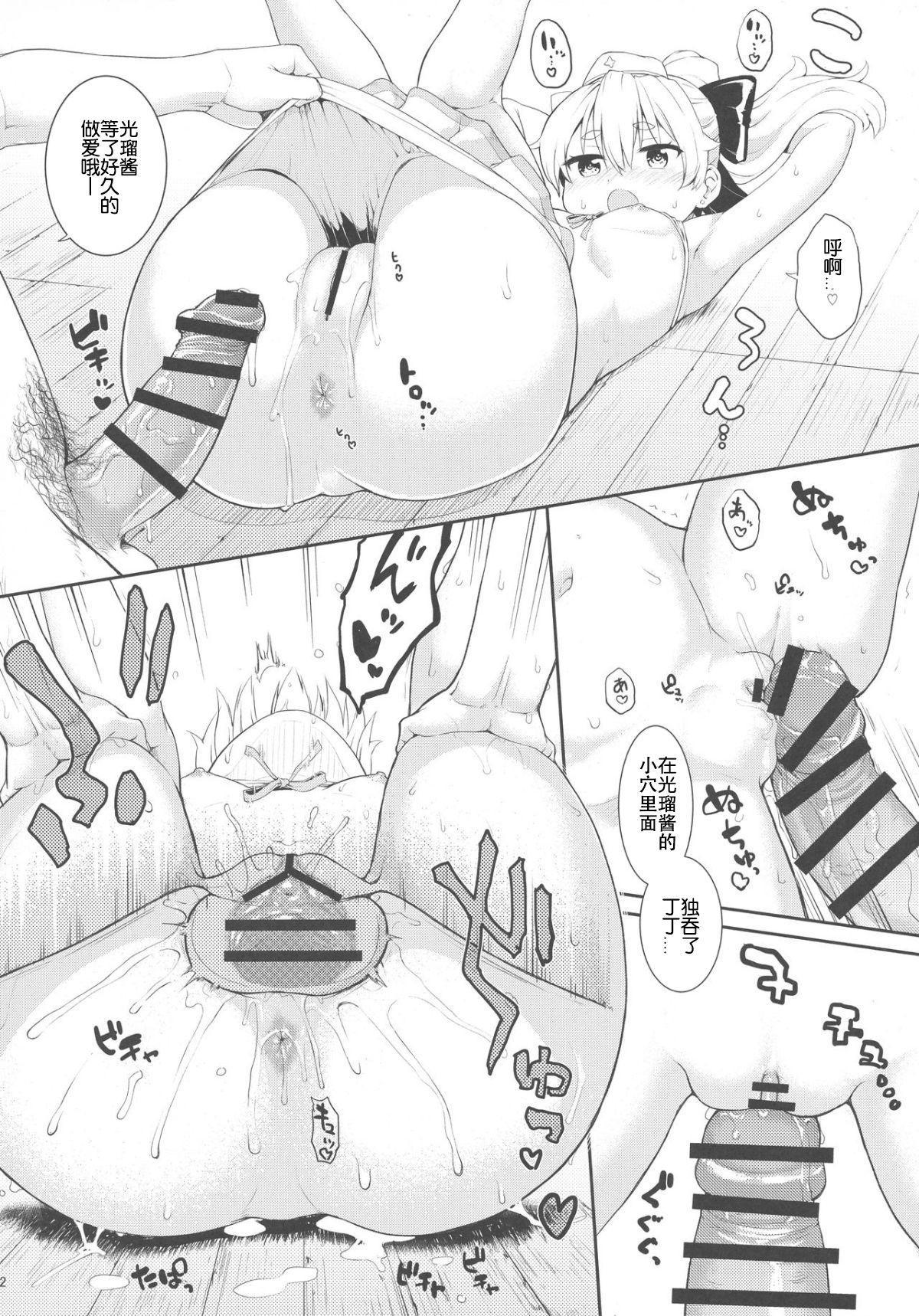 Mahoutsukai to Himitsu no Onsen 2 12