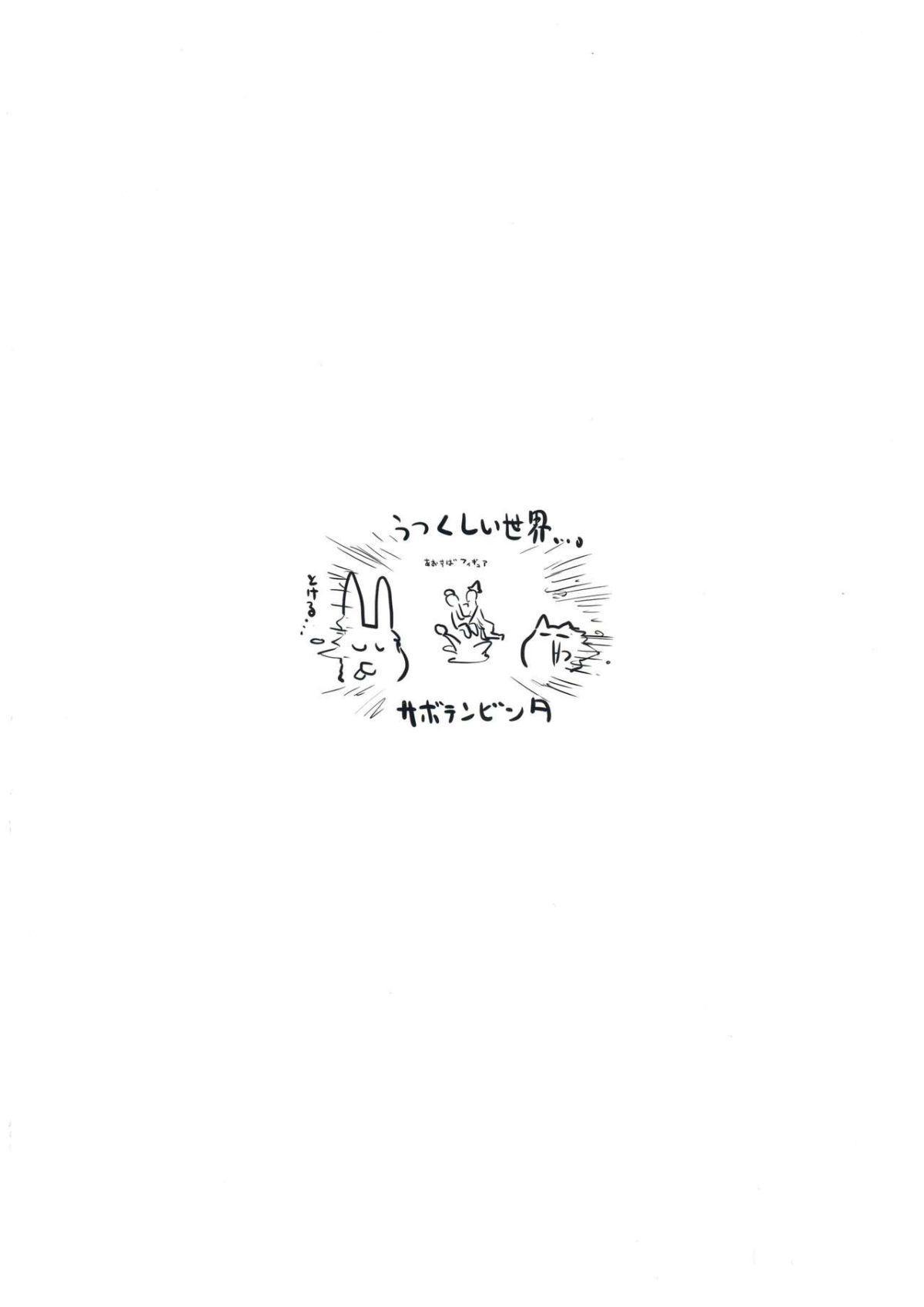Mahoutsukai to Himitsu no Onsen 2 2