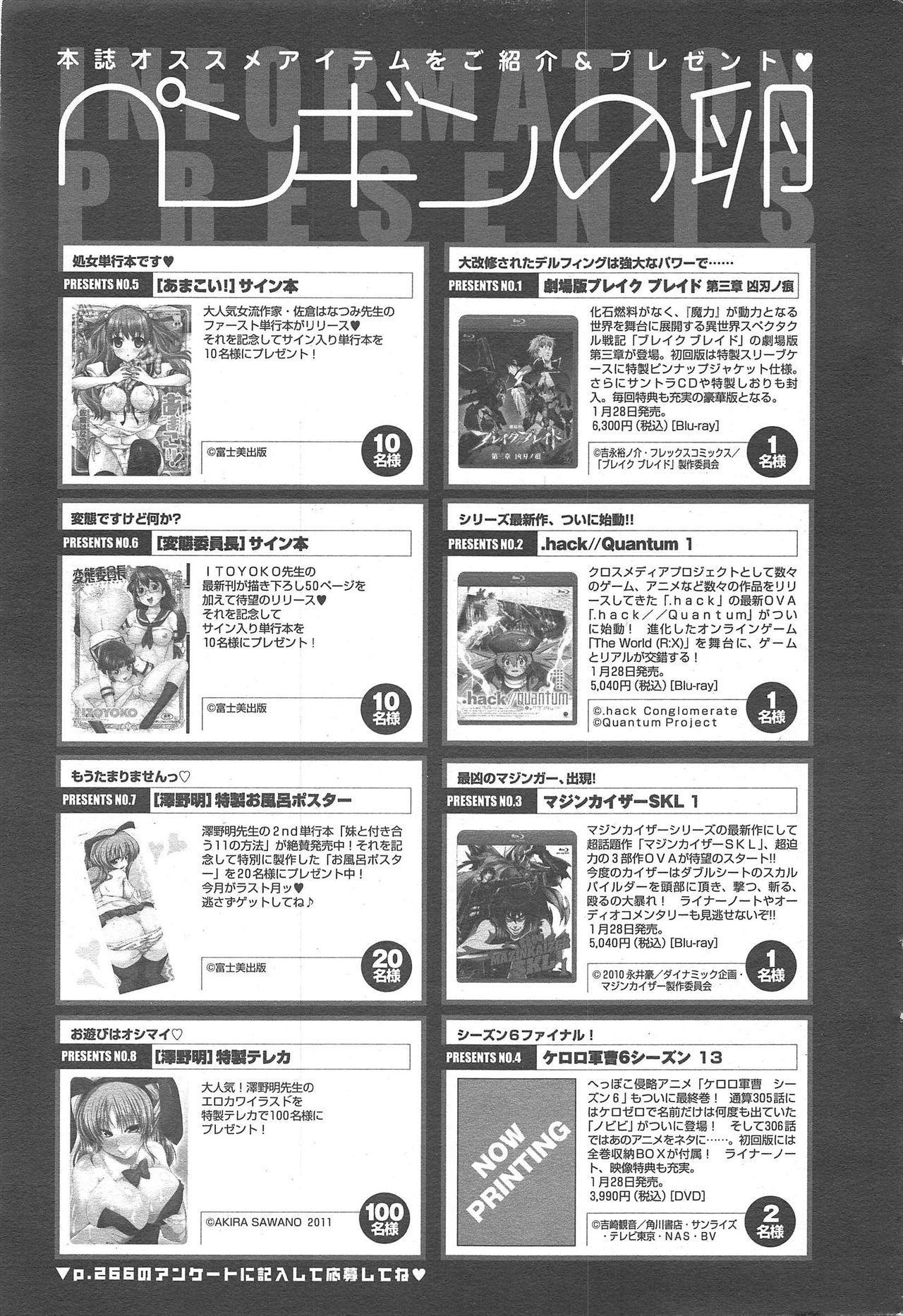 COMIC Penguin Club 2011-02 266