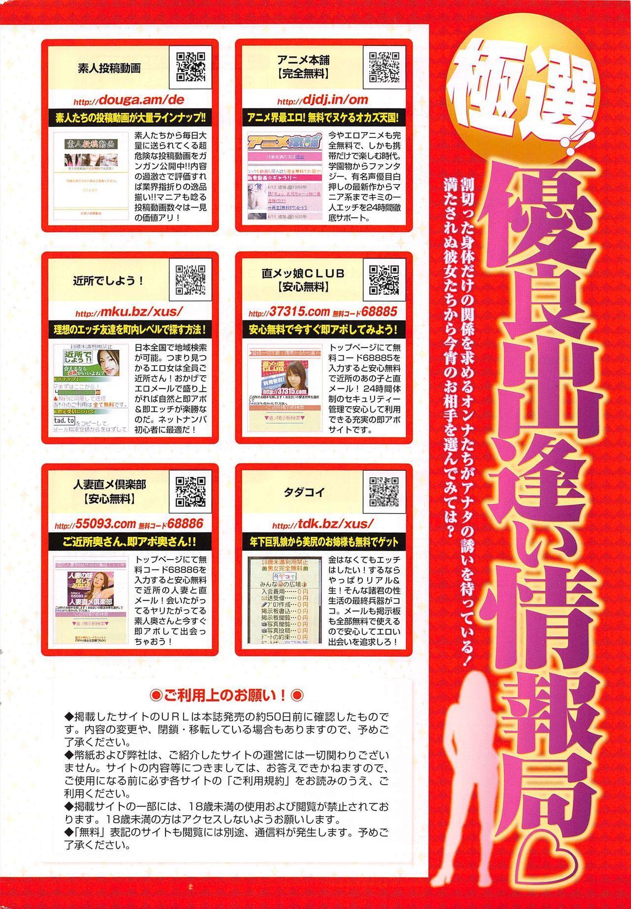 COMIC Penguin Club 2011-02 273