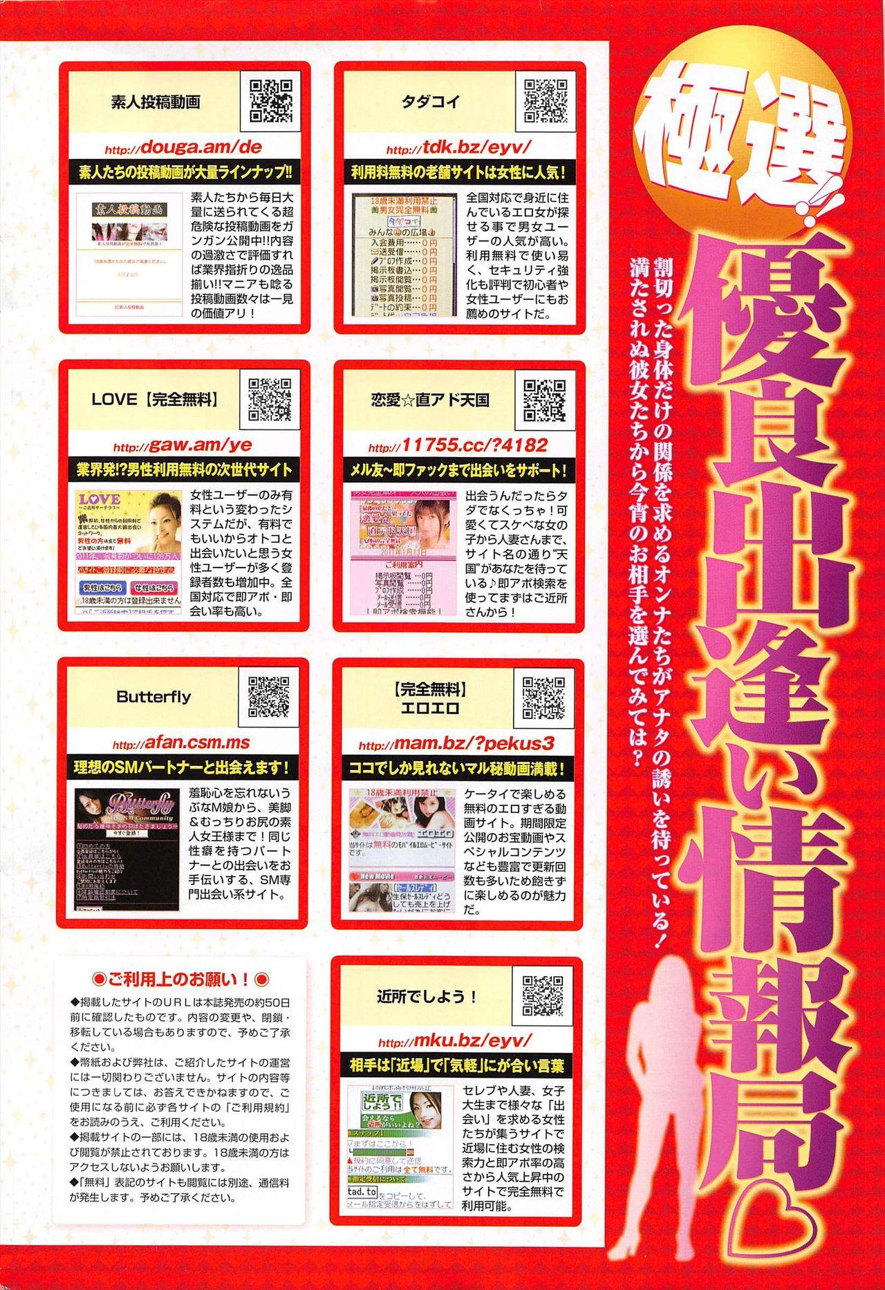COMIC Penguin Club 2011-07 269