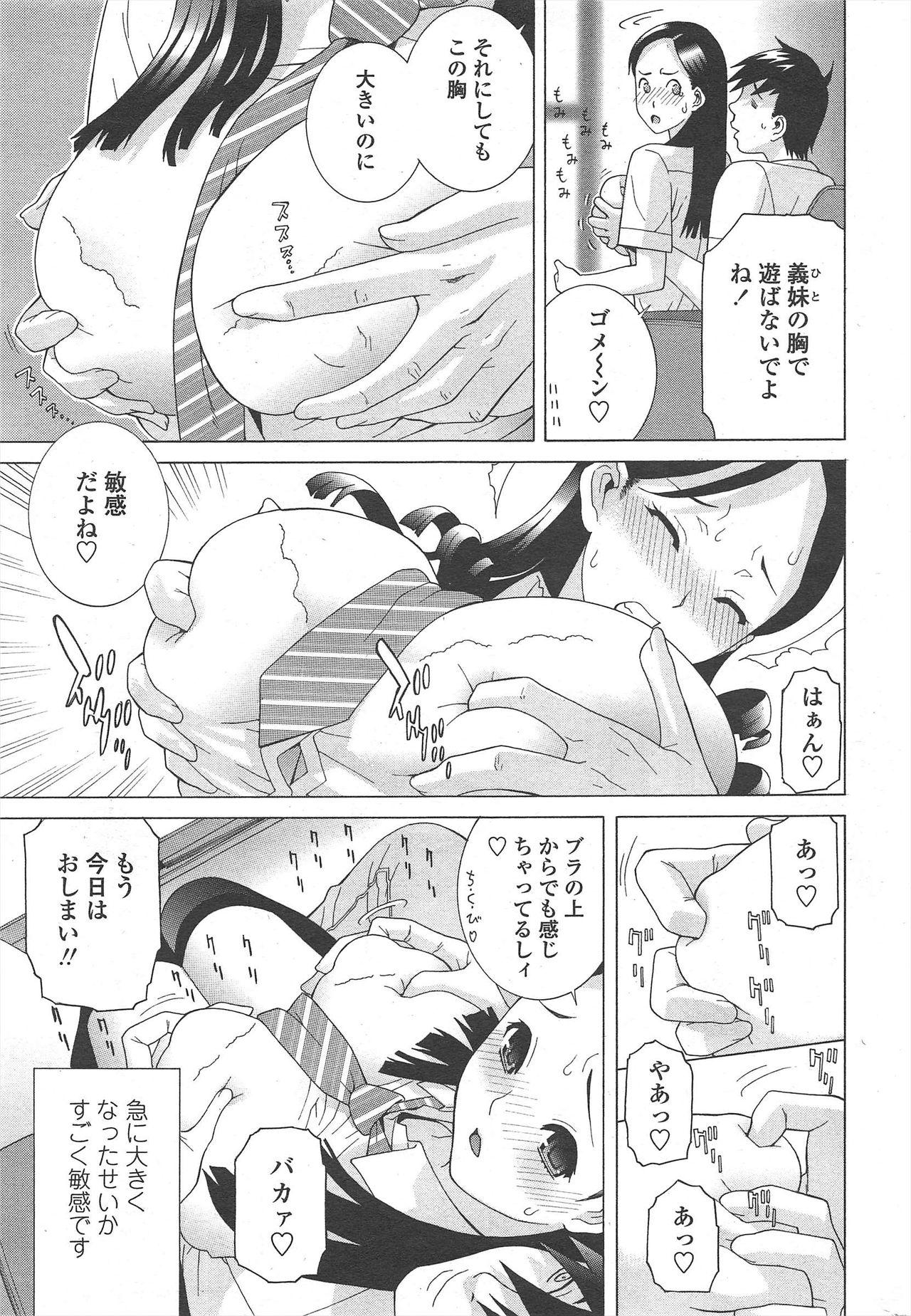 COMIC Penguin Club 2011-07 36