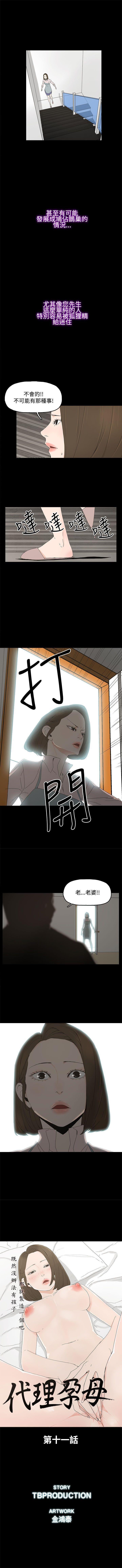 代理孕母 11 [Chinese] Manhwa 1