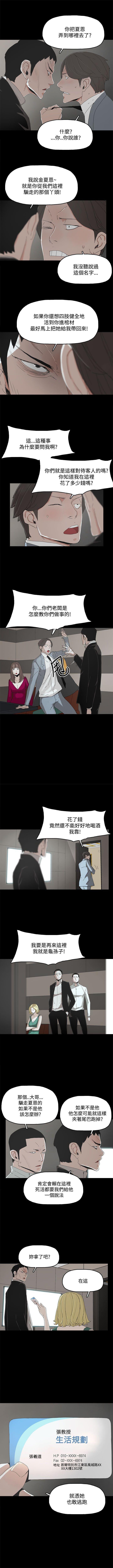 代理孕母 11 [Chinese] Manhwa 5