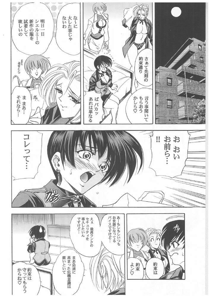 (C64) [Kawaraya Honpo (Kawaraya A-ta)] Hana - Maki no Roku - Hana no Toge (King of Fighters) 16
