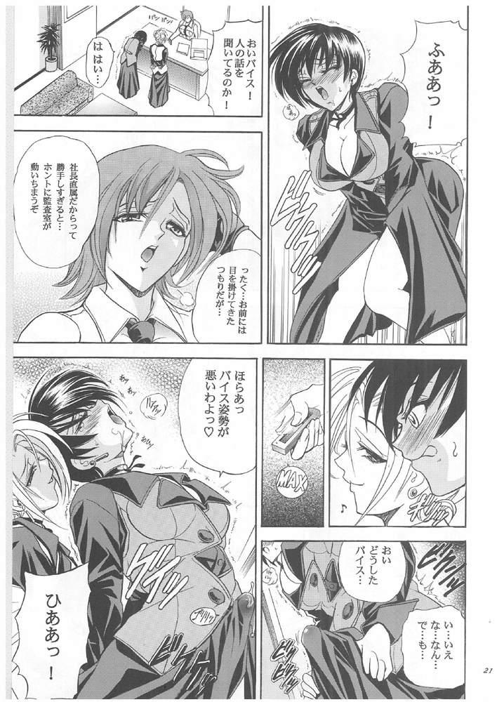 (C64) [Kawaraya Honpo (Kawaraya A-ta)] Hana - Maki no Roku - Hana no Toge (King of Fighters) 19
