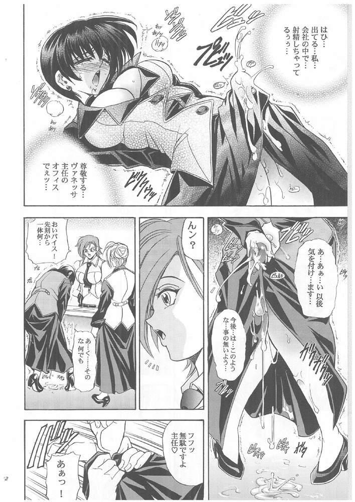 (C64) [Kawaraya Honpo (Kawaraya A-ta)] Hana - Maki no Roku - Hana no Toge (King of Fighters) 20