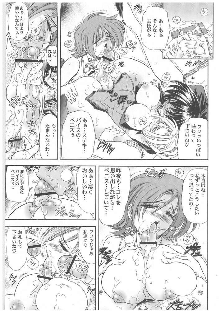 (C64) [Kawaraya Honpo (Kawaraya A-ta)] Hana - Maki no Roku - Hana no Toge (King of Fighters) 31