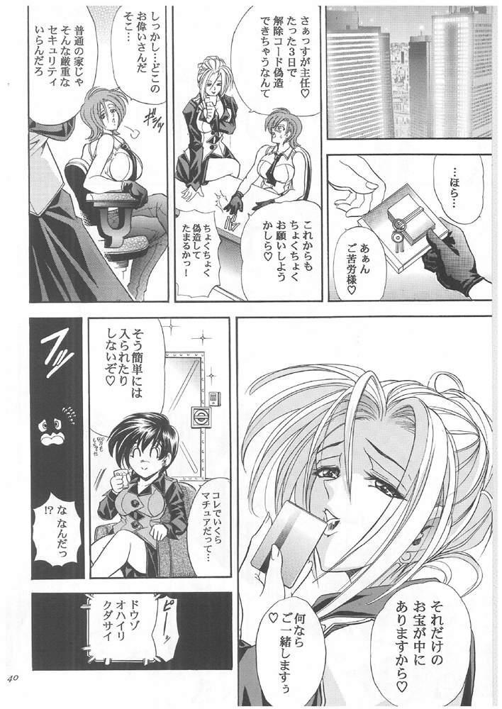 (C64) [Kawaraya Honpo (Kawaraya A-ta)] Hana - Maki no Roku - Hana no Toge (King of Fighters) 38