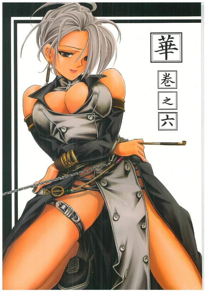 (C64) [Kawaraya Honpo (Kawaraya A-ta)] Hana - Maki no Roku - Hana no Toge (King of Fighters) 40
