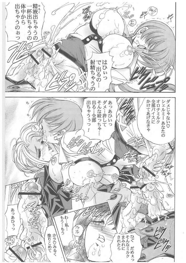 (C64) [Kawaraya Honpo (Kawaraya A-ta)] Hana - Maki no Roku - Hana no Toge (King of Fighters) 7