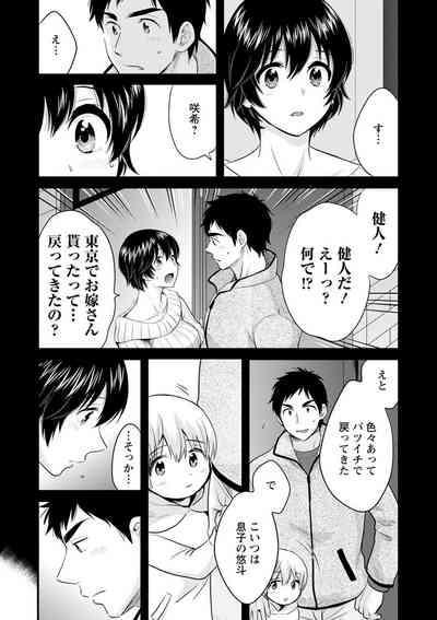 Tonari no Papa no Seiyoku ga Sugokute Komattemasu! 10