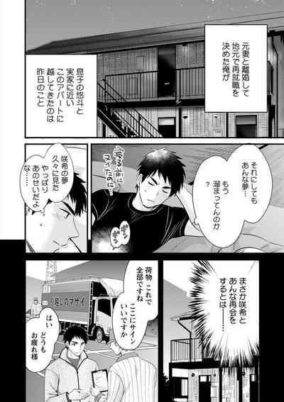 Tonari no Papa no Seiyoku ga Sugokute Komattemasu! 8