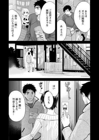 Tonari no Papa no Seiyoku ga Sugokute Komattemasu! 9