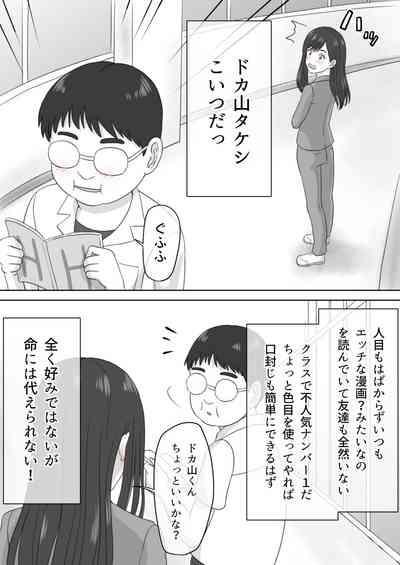 """""""Shi ni Itaru to Iu Kakushin."""" & """"Kakushin no Ato."""" 3"""