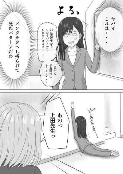 """""""Shi ni Itaru to Iu Kakushin."""" & """"Kakushin no Ato."""" 5"""