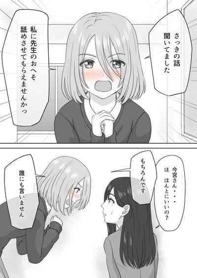 """""""Shi ni Itaru to Iu Kakushin."""" & """"Kakushin no Ato."""" 6"""