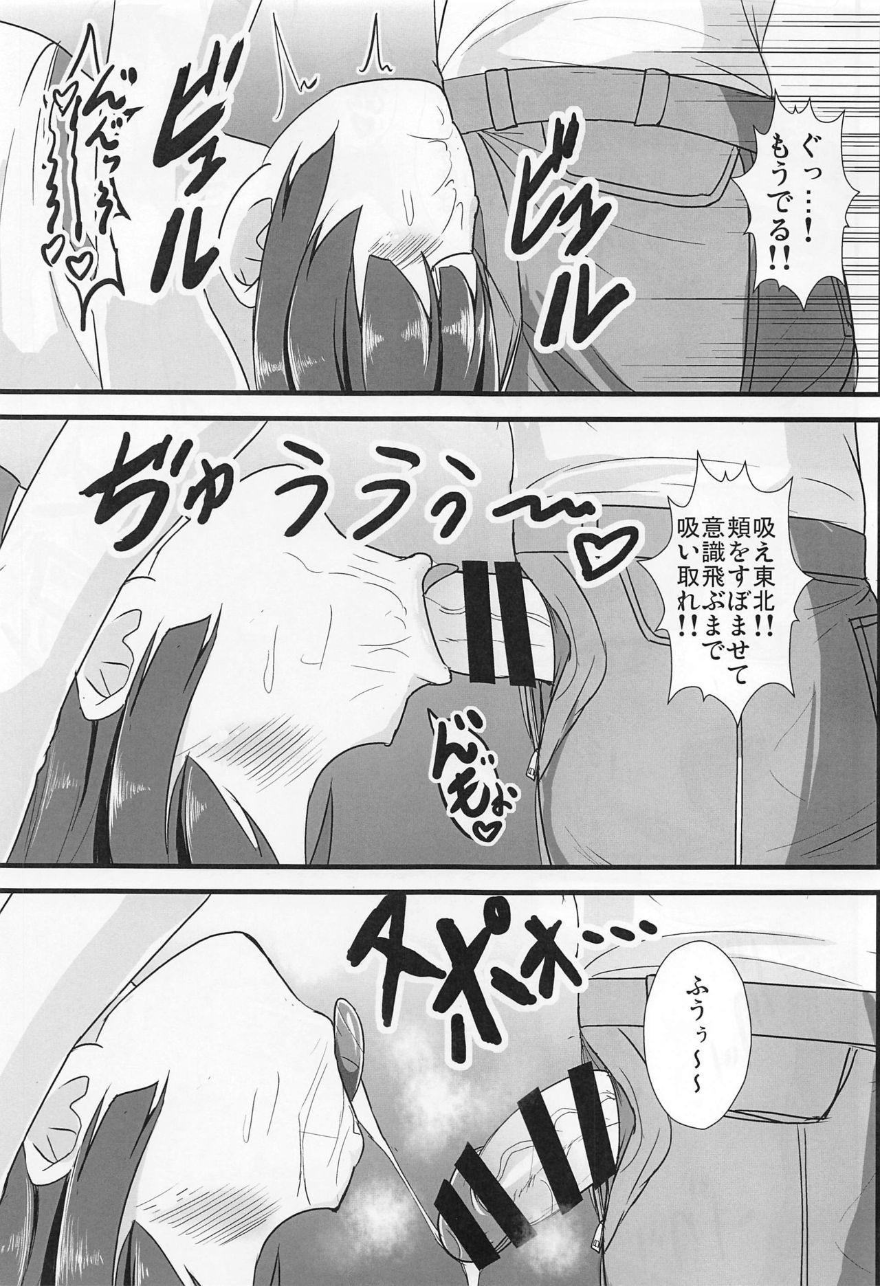 Mahou Shoujo Kiri-tan Inmon Kakusei 17