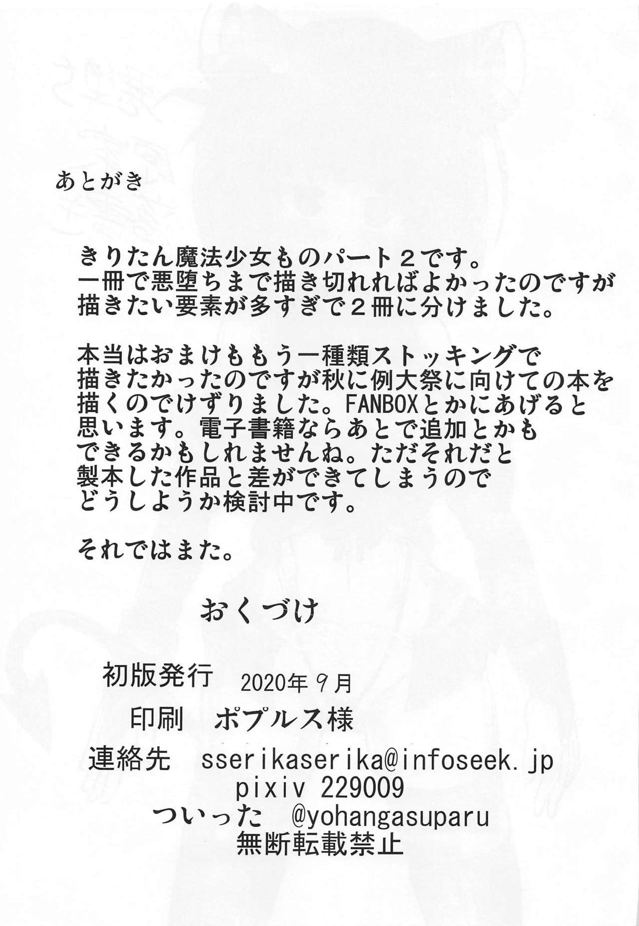 Mahou Shoujo Kiri-tan Inmon Kakusei 35