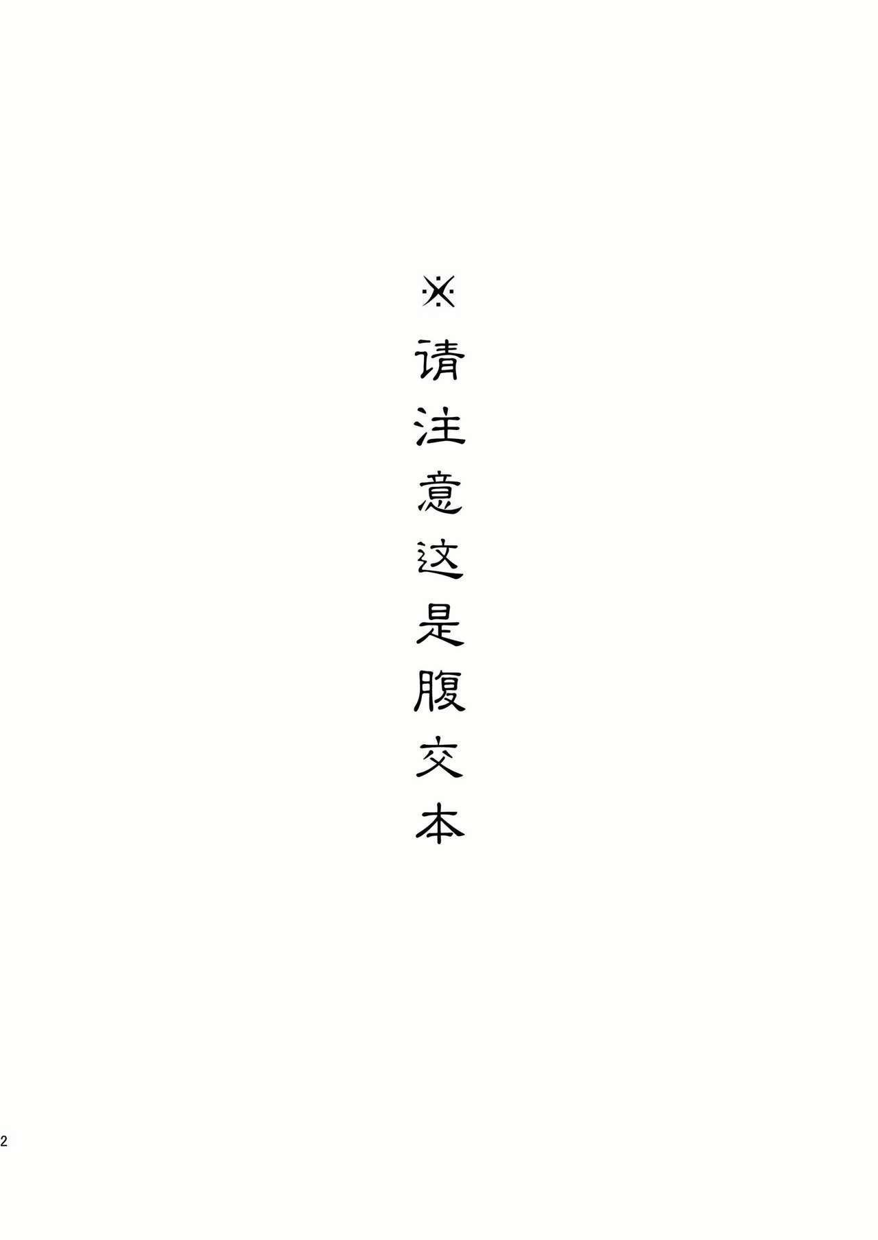 Aichi-kun no o Heso ni Ride 2