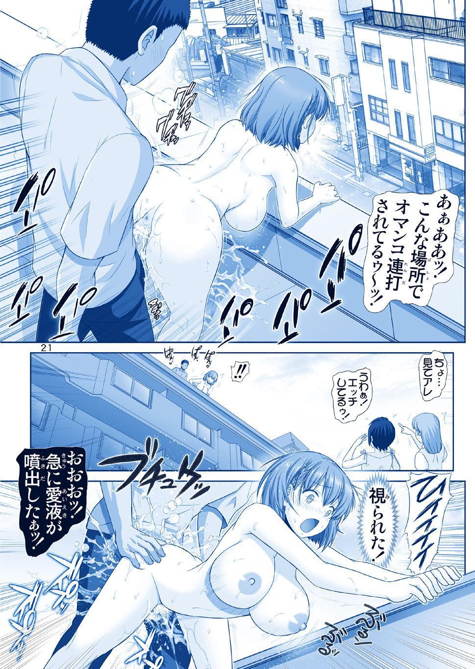 Tawawa no Kanshoku 3 20