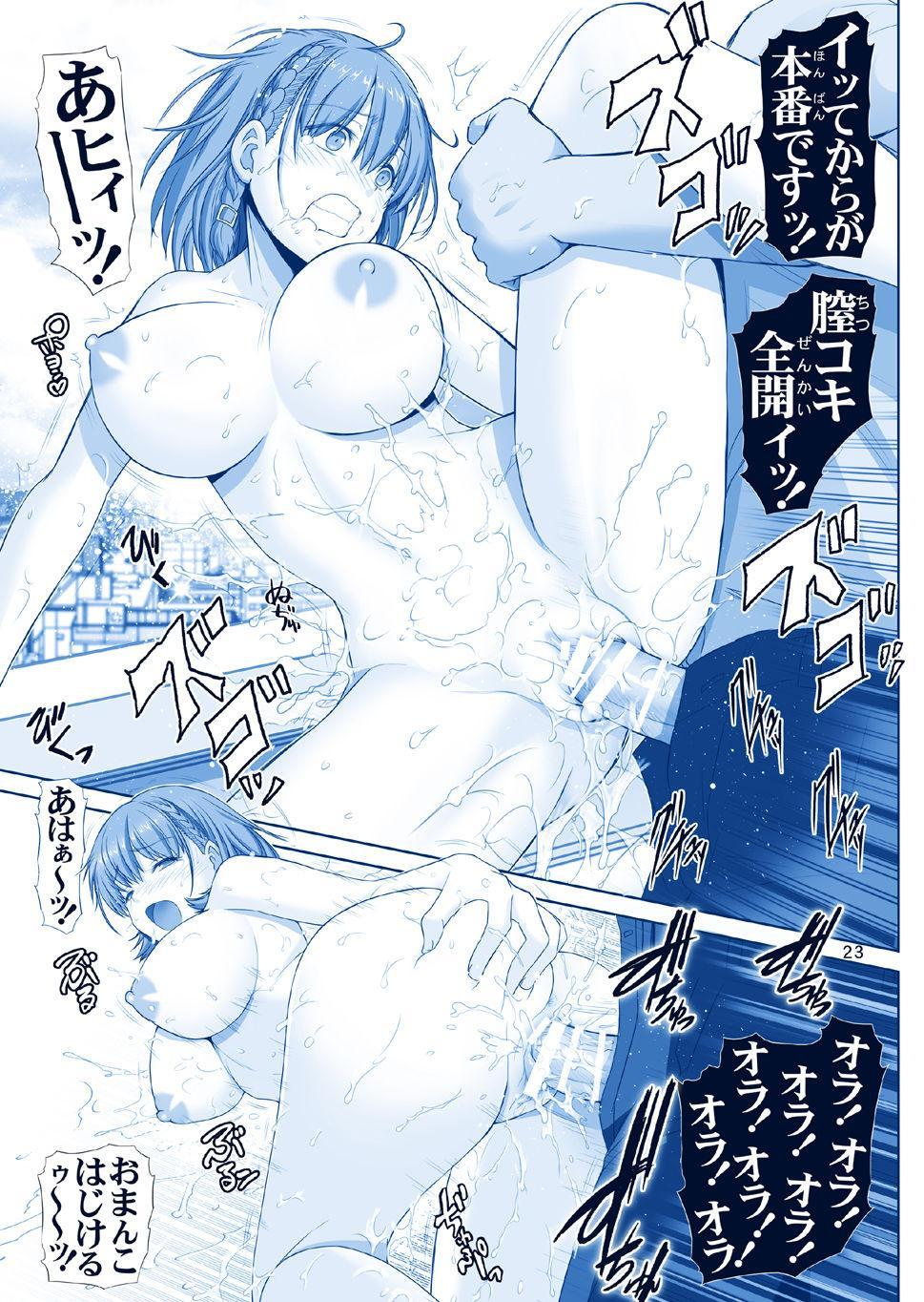 Tawawa no Kanshoku 3 22