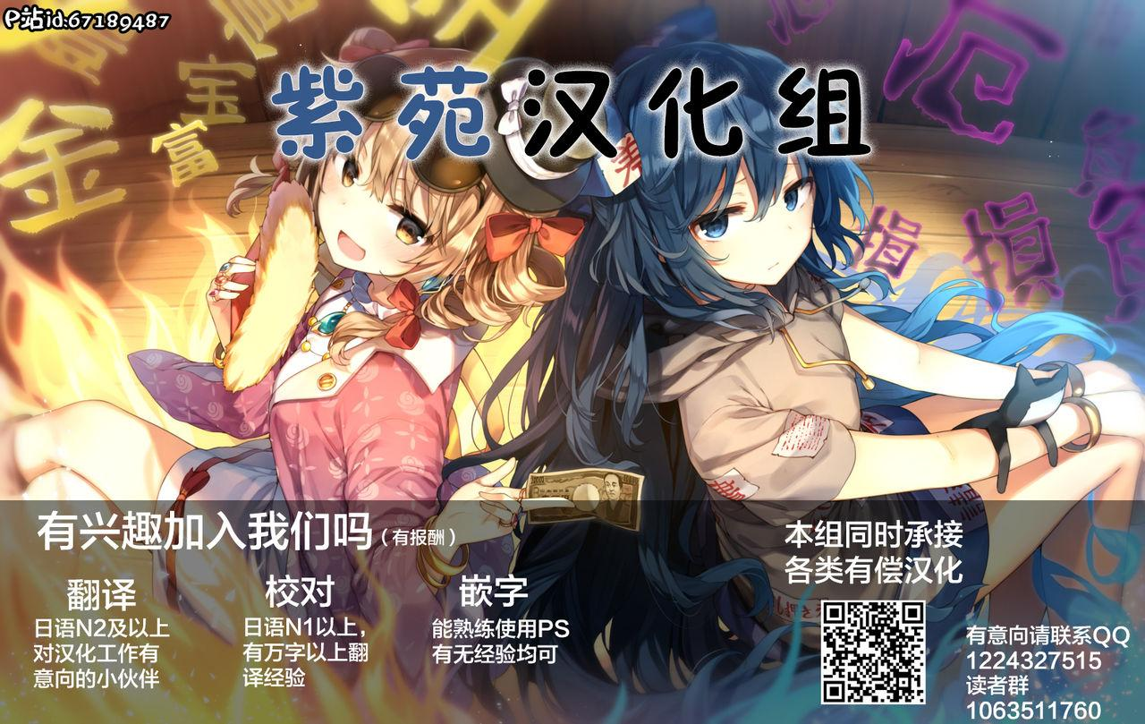 Yamashiro to Repulse no Hon - Comic of Yamashiro and Repulse 20