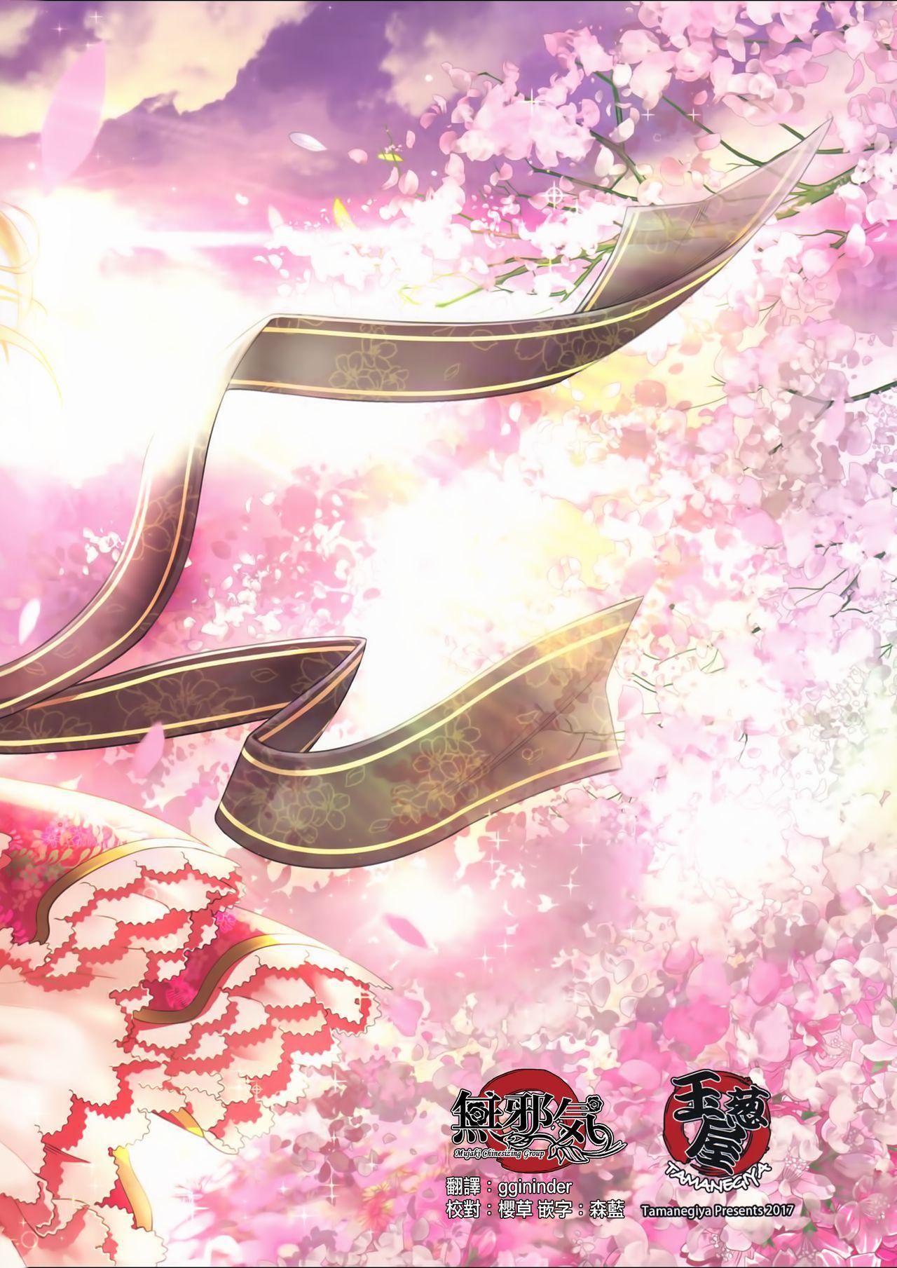Omoi no Aridokoro | Where Her Heart Lies 25