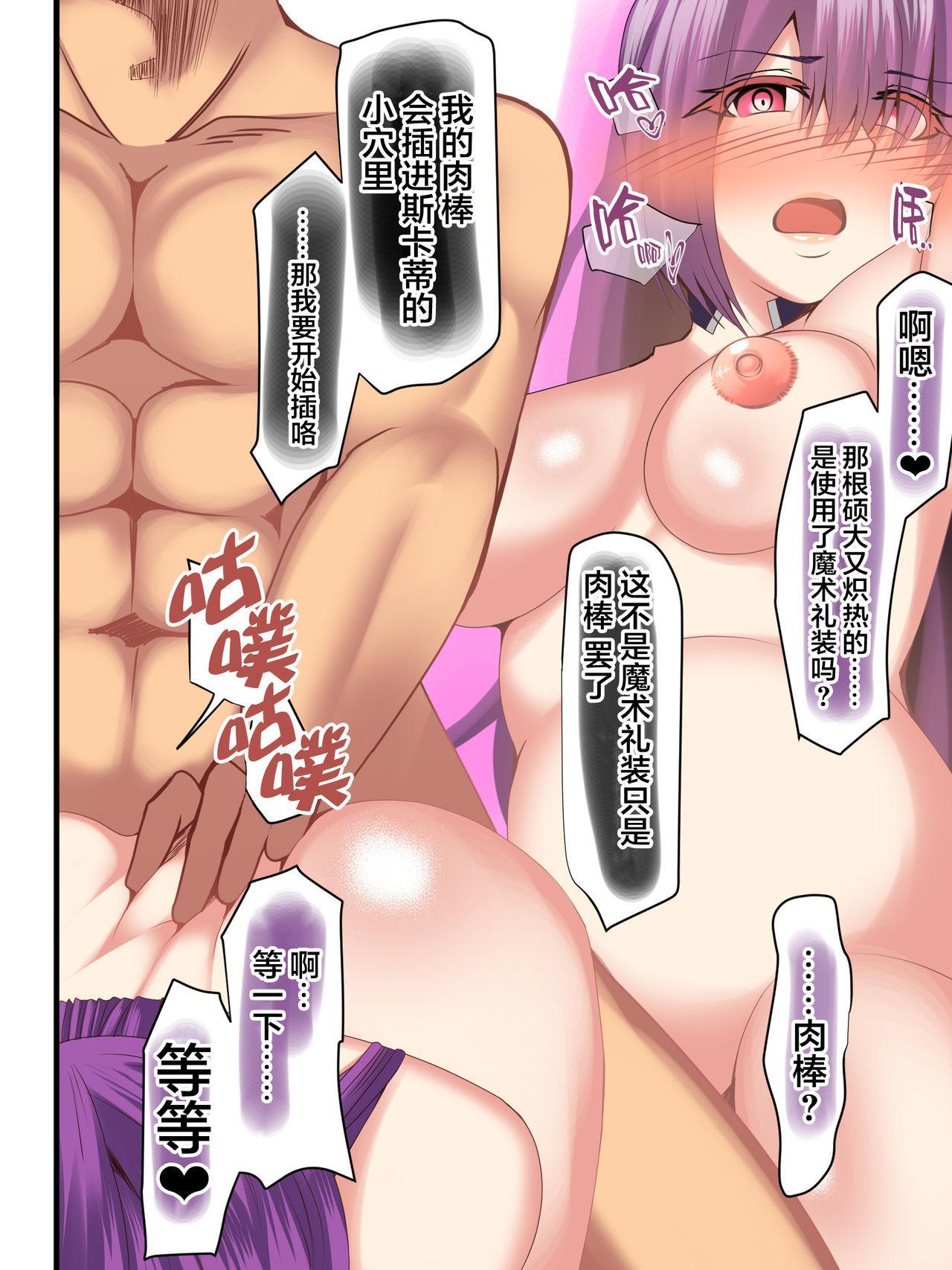 Iyashi no Fukubukuro Servant Gacha 10