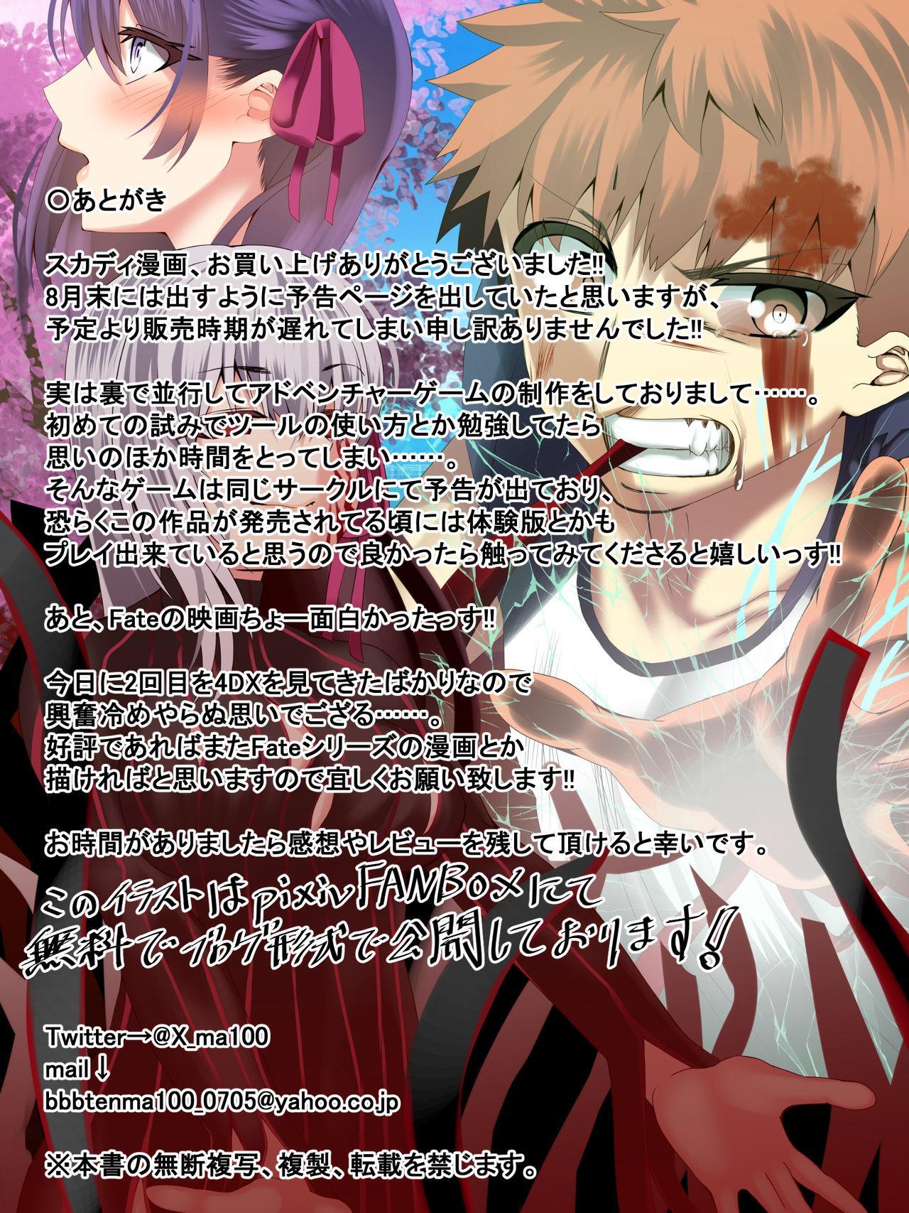 Iyashi no Fukubukuro Servant Gacha 22