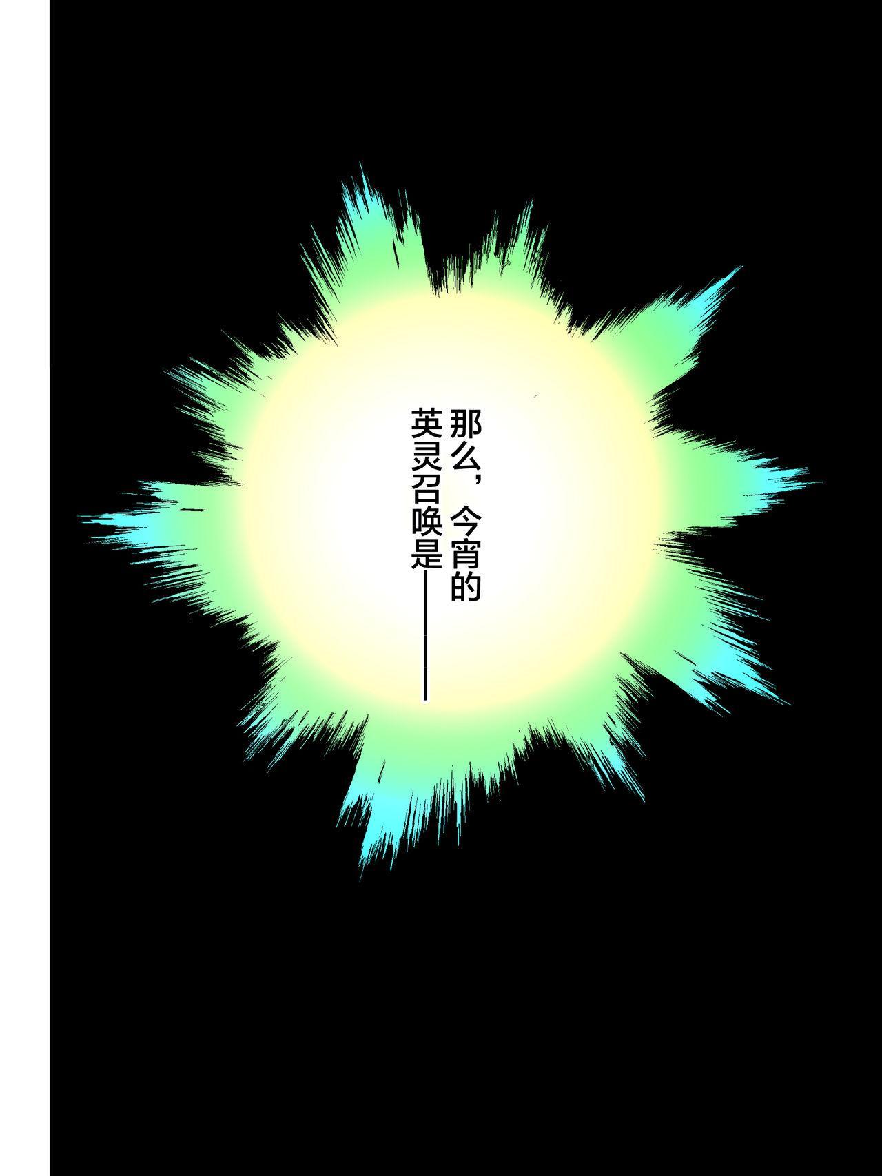 Iyashi no Fukubukuro Servant Gacha 2
