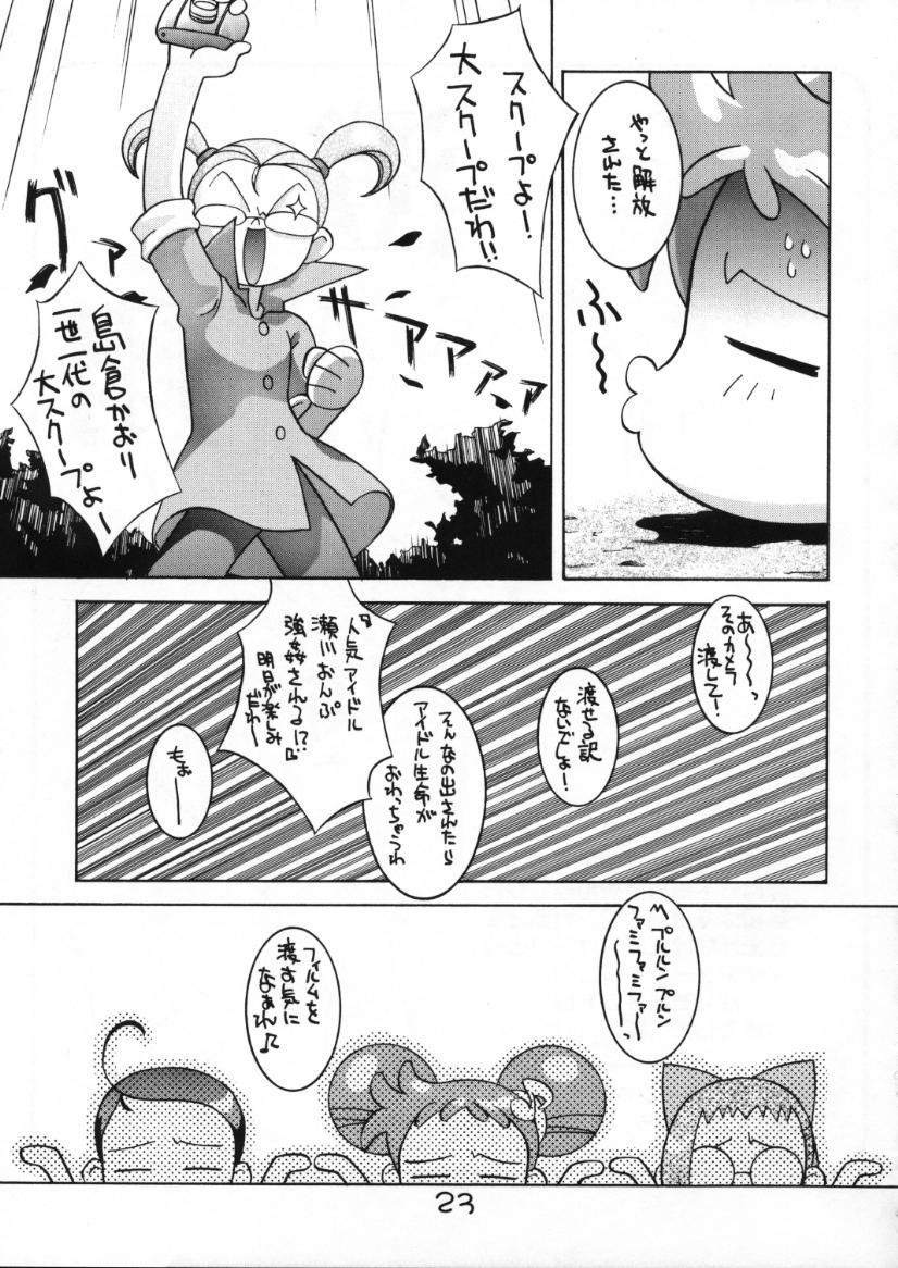 Hissatsu! Majogari Festa 21