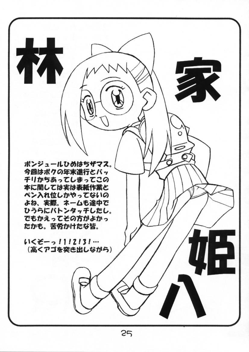 Hissatsu! Majogari Festa 23