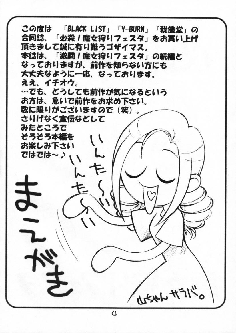 Hissatsu! Majogari Festa 2
