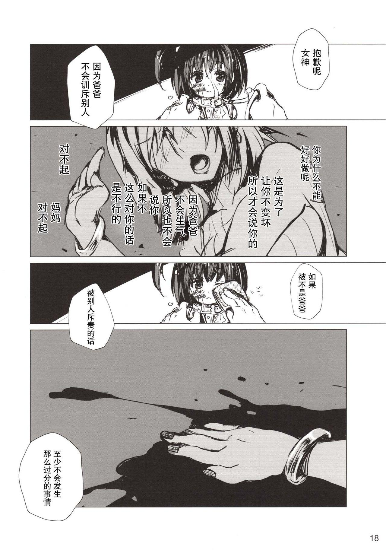 (C94) [SPT (Kouguchi Moto)] Rakugaki Benjo no Megami-chan[Chinese]【不可视汉化】 17