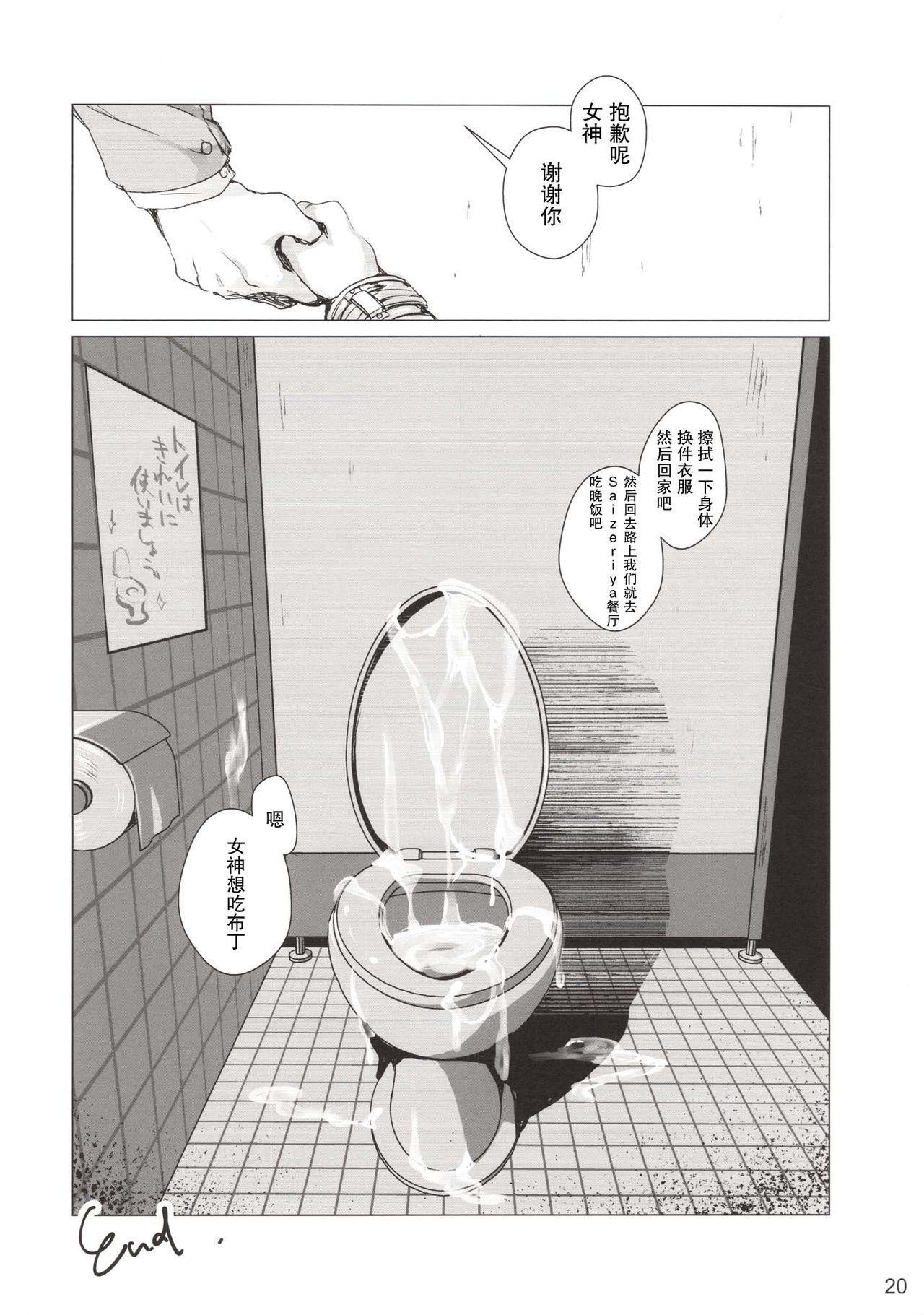 (C94) [SPT (Kouguchi Moto)] Rakugaki Benjo no Megami-chan[Chinese]【不可视汉化】 19