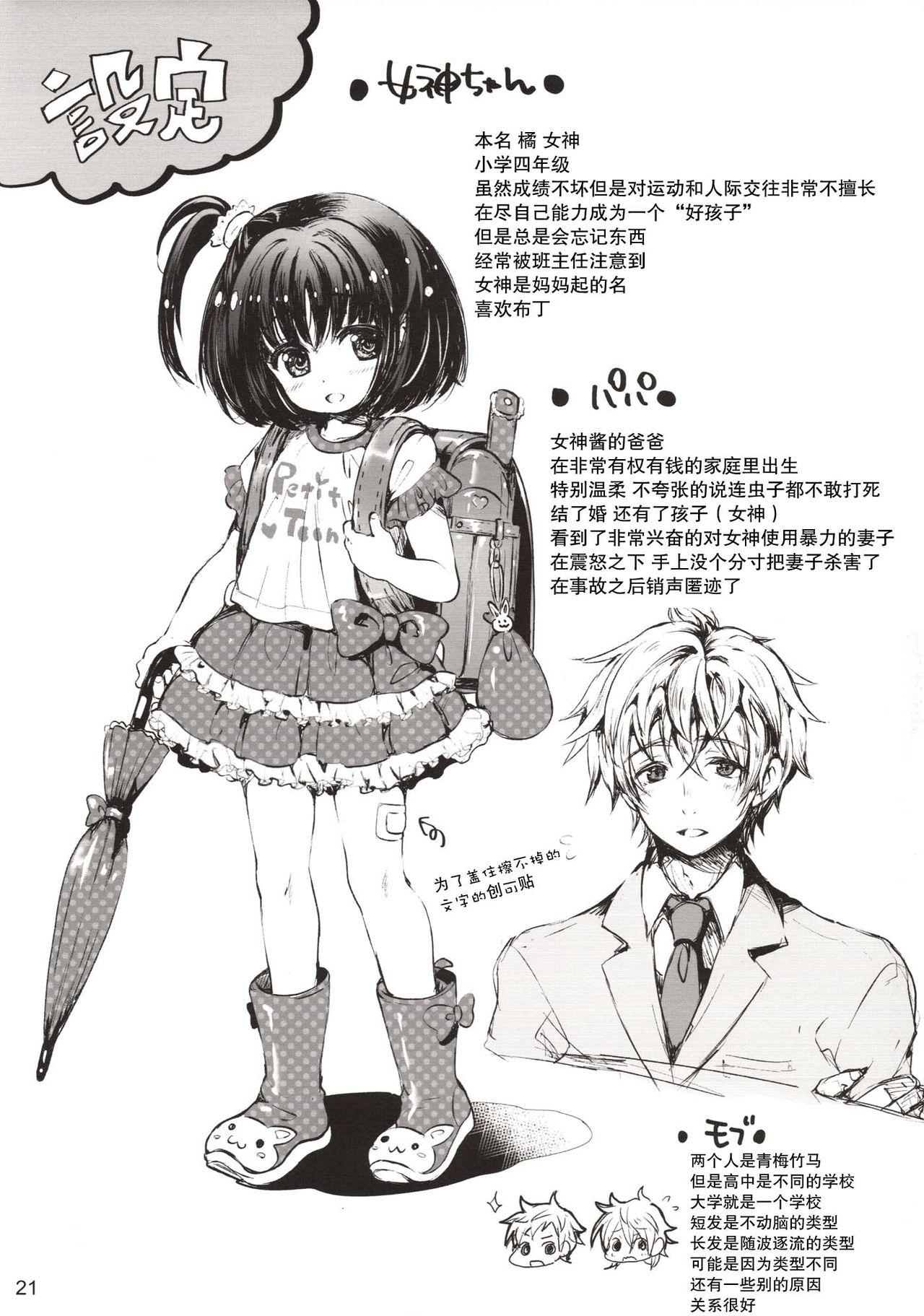 (C94) [SPT (Kouguchi Moto)] Rakugaki Benjo no Megami-chan[Chinese]【不可视汉化】 20