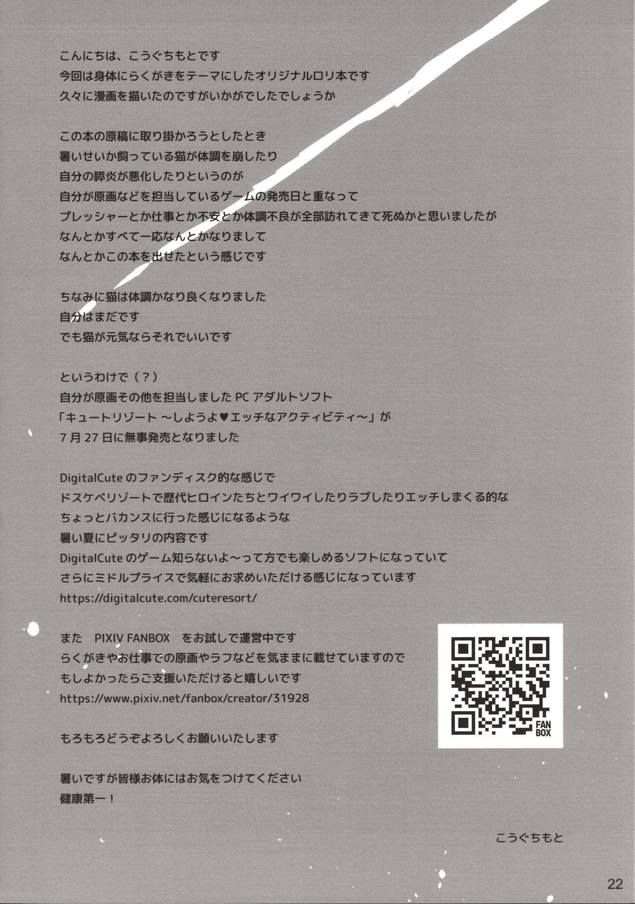 (C94) [SPT (Kouguchi Moto)] Rakugaki Benjo no Megami-chan[Chinese]【不可视汉化】 21