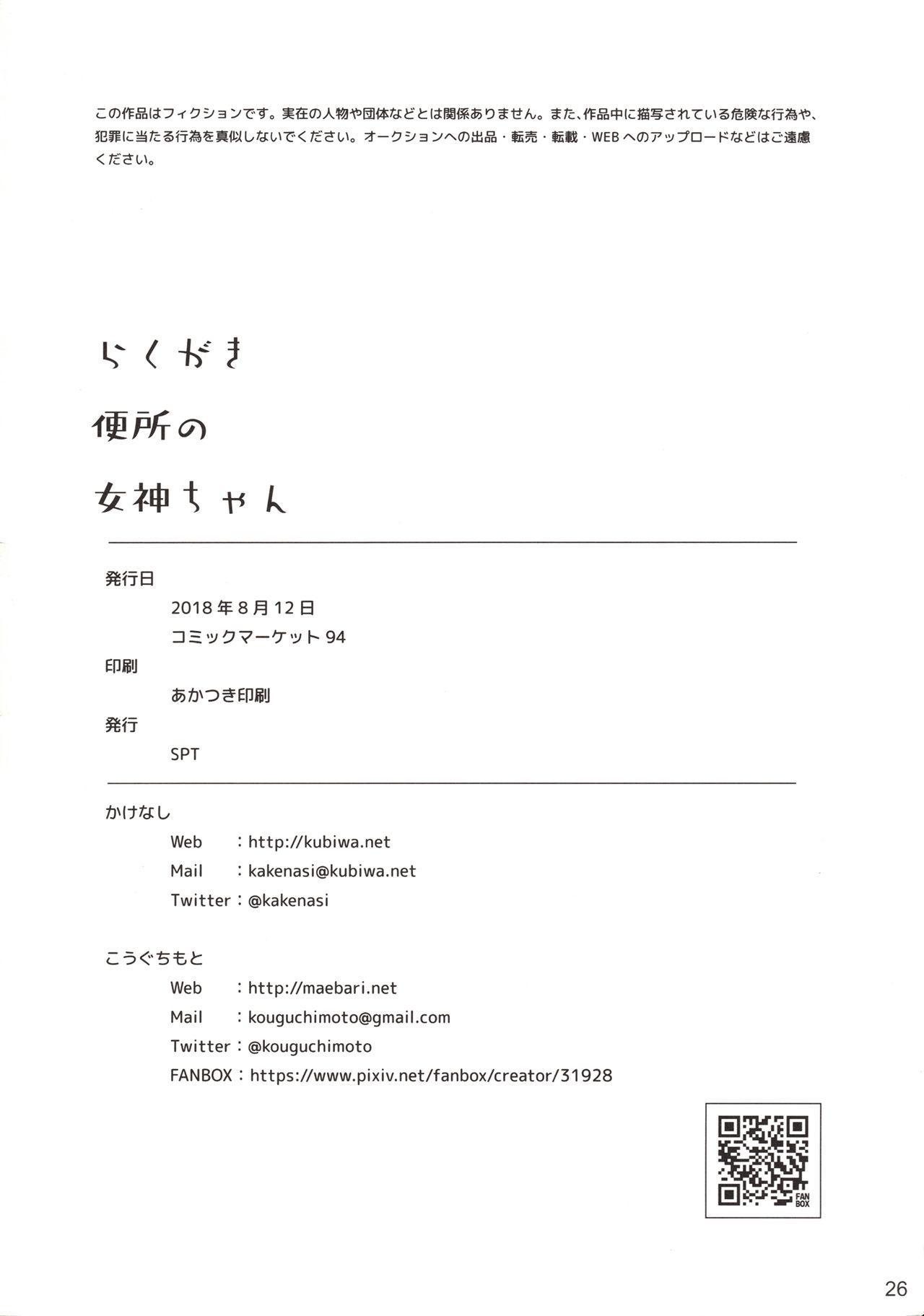 (C94) [SPT (Kouguchi Moto)] Rakugaki Benjo no Megami-chan[Chinese]【不可视汉化】 25