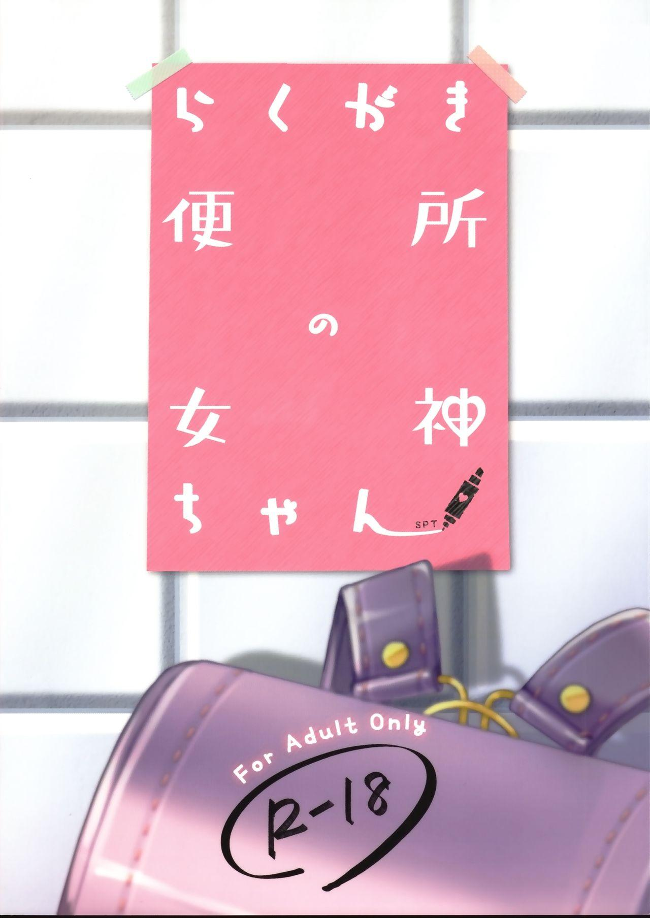 (C94) [SPT (Kouguchi Moto)] Rakugaki Benjo no Megami-chan[Chinese]【不可视汉化】 26