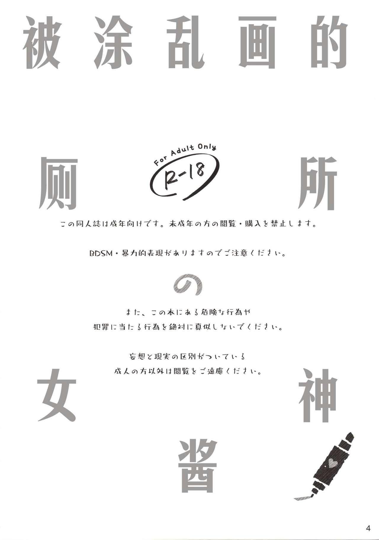 (C94) [SPT (Kouguchi Moto)] Rakugaki Benjo no Megami-chan[Chinese]【不可视汉化】 3