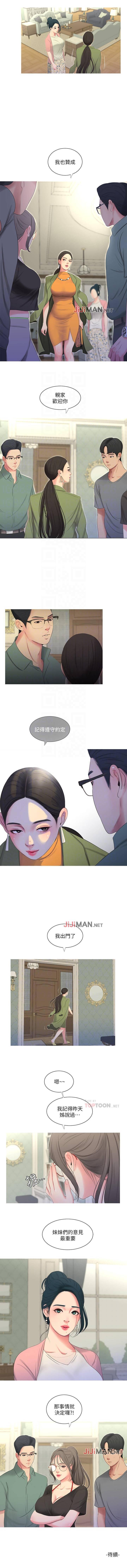 【周四连载】亲家四姐妹(作者:愛摸) 第1~27话 77