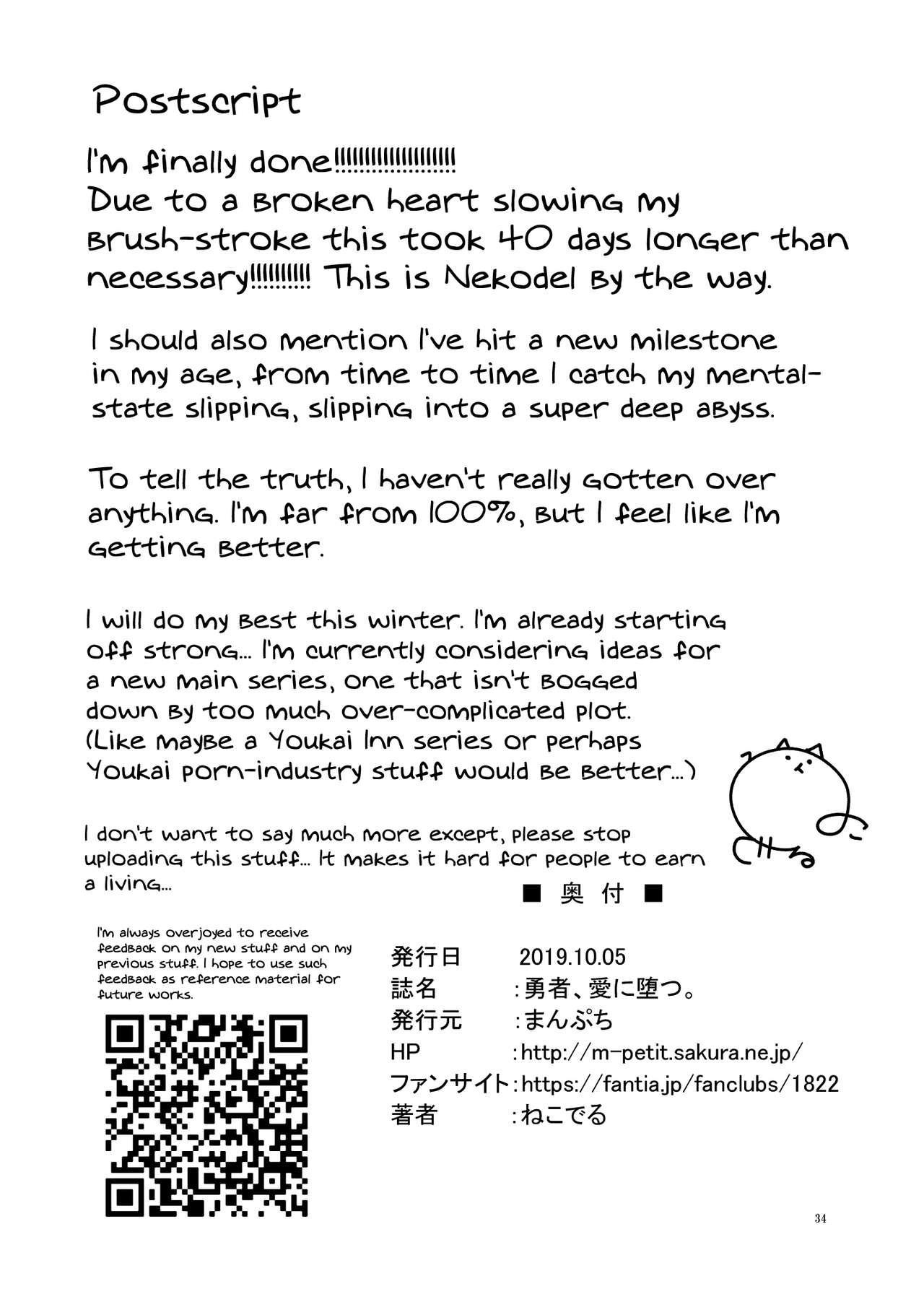 Yuusha, Ai ni Otsu. | A Hero, Fallen By Love 33