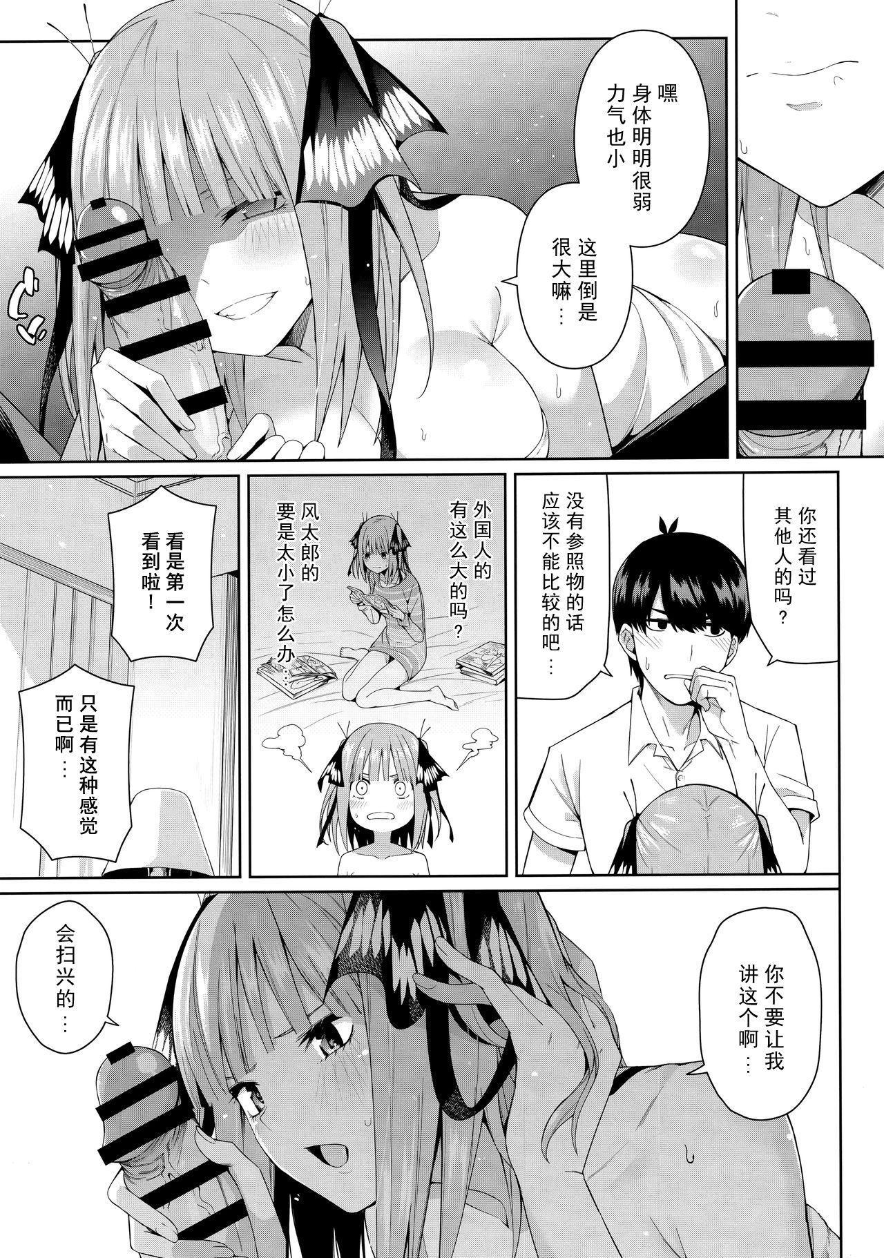 Nibun no Yuudou 22